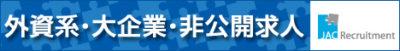 画像に alt 属性が指定されていません。ファイル名: JAC-banner.jpg