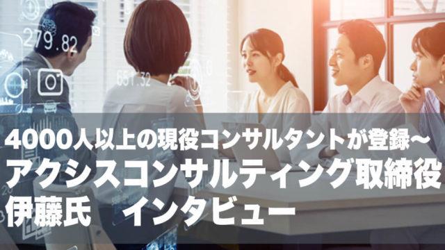 4000人以上の現役コンサルタントが登録〜アクシスコンサルティング取締役・伊藤氏 インタビュー
