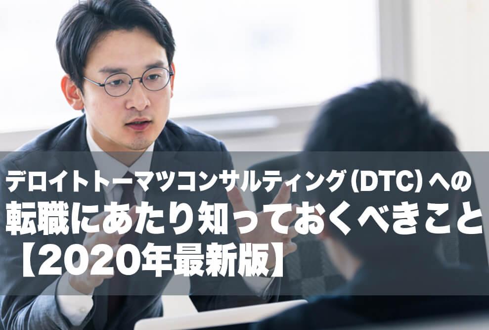 デロイトトーマツコンサルティング(DTC)への転職にあたり知っておくべきこと【2020年最新版】