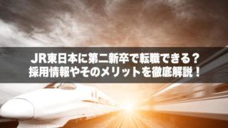 JR東日本に第二新卒で転職できる? 採用情報やそのメリットを徹底解説!