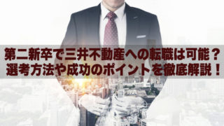 第二新卒で三井不動産への転職は可能? 選考方法や成功のポイントを徹底解説!
