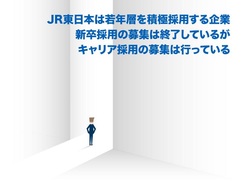 JR東日本は若年層を積極採用する企業。新卒採用の募集は終了しているがキャリア採用の募集は行っている
