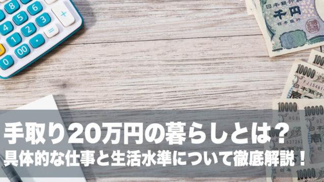 手取り20万円の暮らしとは? 具体的な仕事と生活水準について徹底解説!