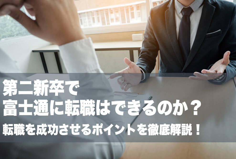 第二新卒で富士通に転職はできるのか? 転職を成功させるポイントを徹底解説!