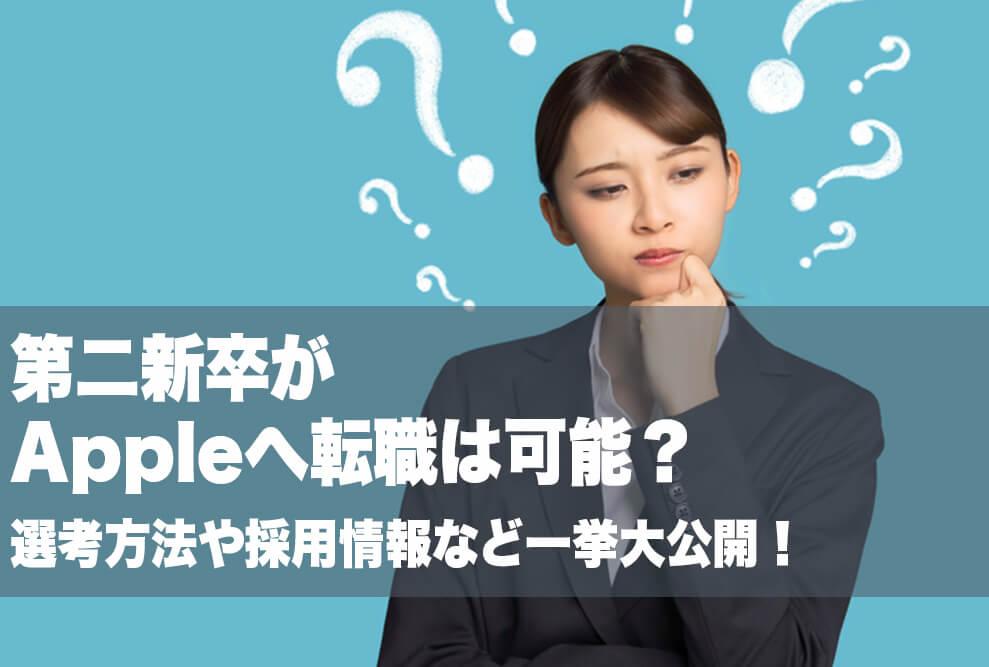 第二新卒がAppleへ転職は可能? 選考方法や採用情報など一挙大公開!