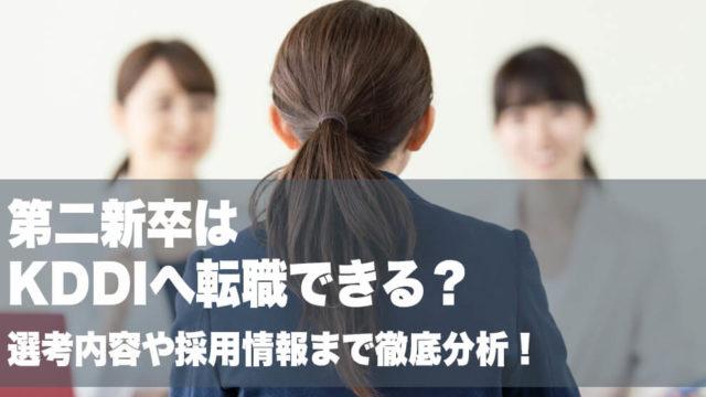 第二新卒はKDDIへ転職できる? 選考内容や採用情報まで徹底分析!