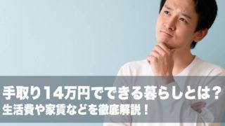 手取り14万円でできる暮らしとは? 生活費や家賃などを徹底解説!