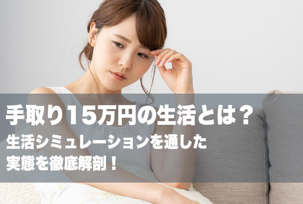 14 一人暮らし 手取り 万 手取り14万円の家賃目安はいくら?貯金はできる?一人暮らしの生活費例など紹介!