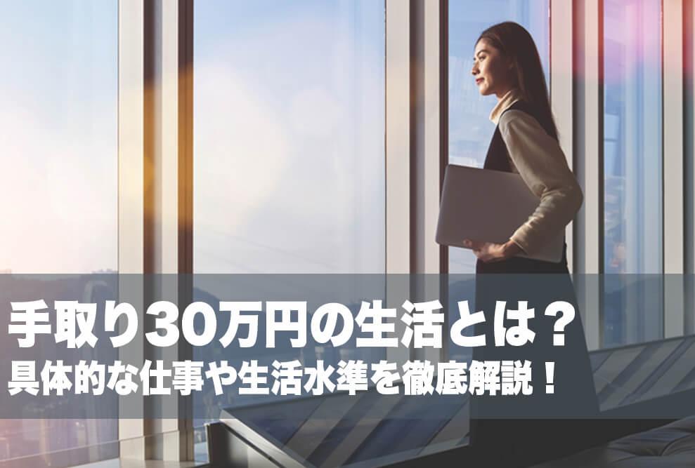 手取り30万円の生活とは? 具体的な仕事や生活水準を徹底解説!