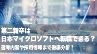 第二新卒は日本マイクロソフトへ転職できる? 選考内容や採用情報まで徹底分析!