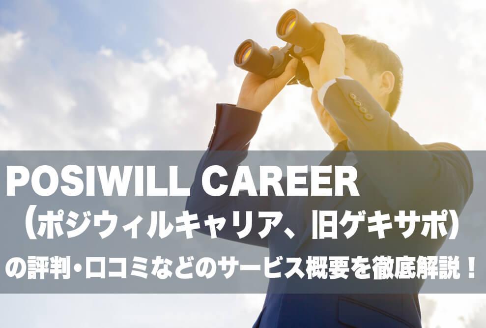 POSIWILL CAREER(ポジウィルキャリア、旧ゲキサポ)の評判・口コミなどのサービス概要を徹底解説!