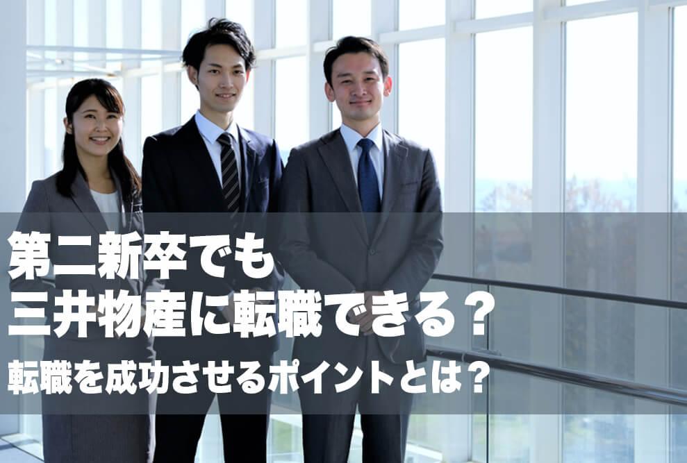 第二新卒でも三井物産に転職できる? 転職を成功させるポイントとは?