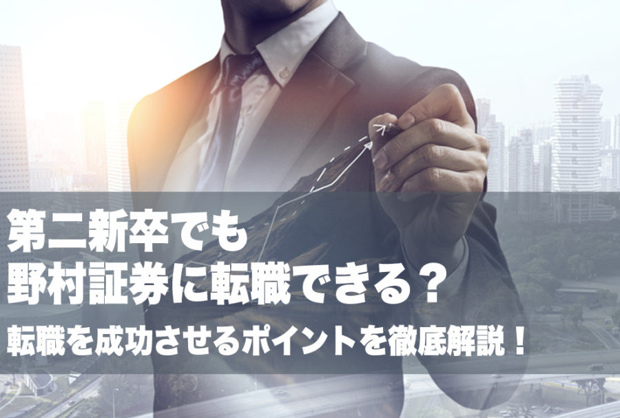 第二新卒でも野村証券に転職できる? 転職を成功させるポイントを徹底解説!
