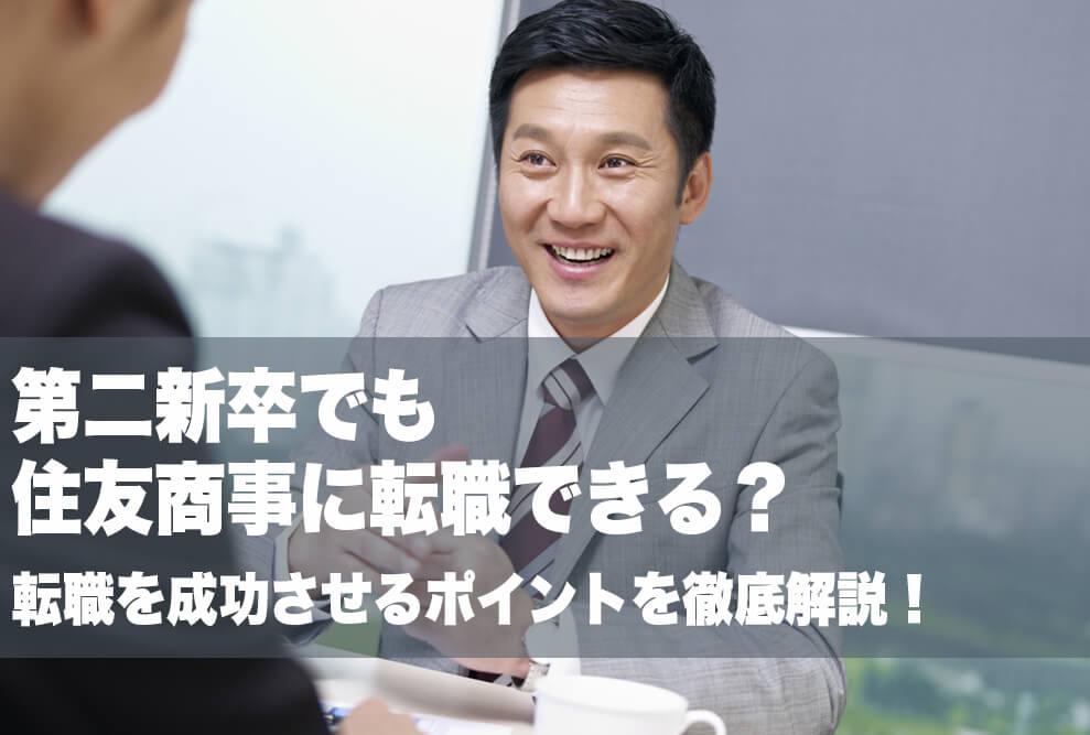 第二新卒でも住友商事に転職できる? 転職を成功させるポイントを徹底解説!
