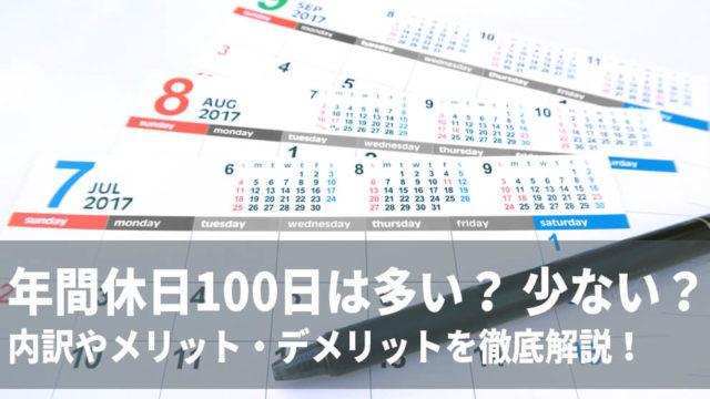 年間休日100日は多い? 少ない? 内訳やメリット・デメリットを徹底解説!