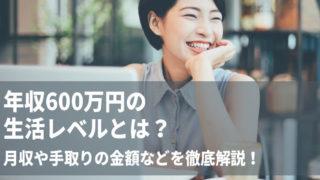 年収600万円の生活レベルとは? 月収や手取りの金額などを徹底解説!
