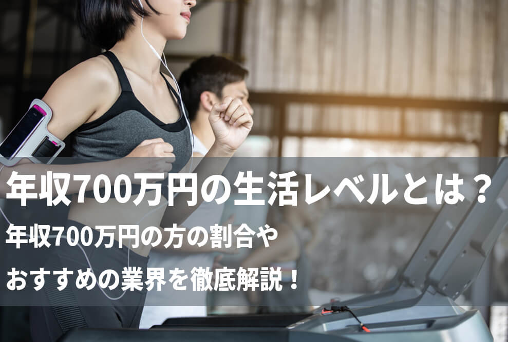 年収700万円の生活レベルとは? 年収700万円の方の割合やおすすめの業界を徹底解説!