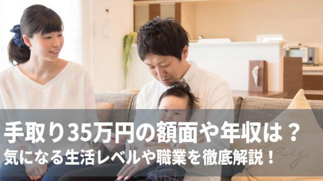 手取り35万円の額面や年収は? 気になる生活レベルや職業を徹底解説!