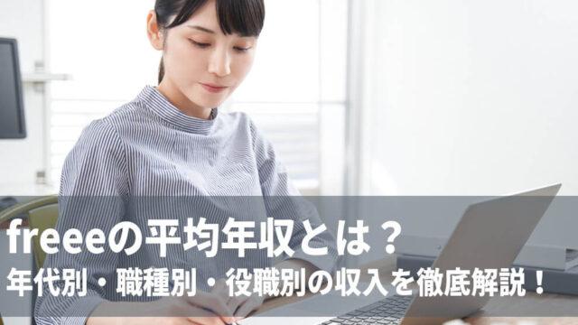 freeeの平均年収とは? 年代別・職種別・役職別の収入を徹底解説!