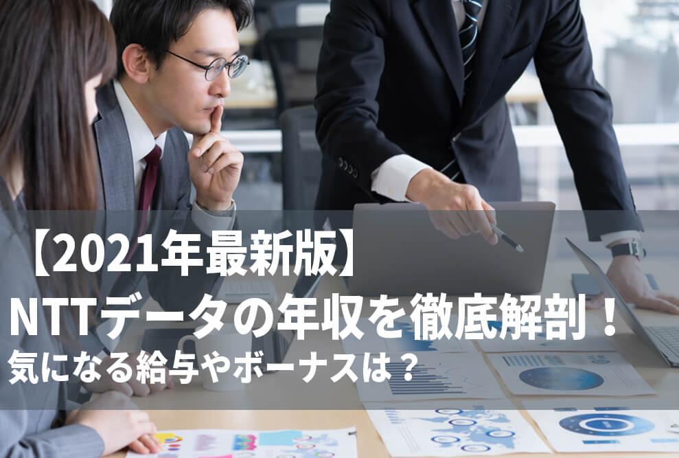 【2021年最新版】NTTデータの年収を徹底解剖! 気になる給与やボーナスは?