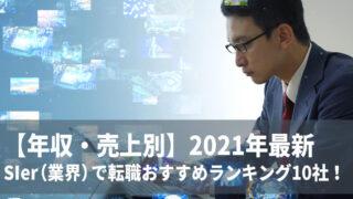 【年収・売上別】2021年最新のSIer(業界)で転職おすすめランキング10社!
