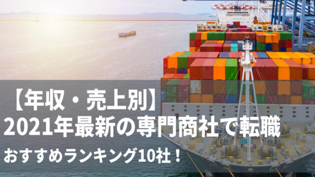【年収・売上別】2021年最新の専門商社で転職おすすめランキング10社!