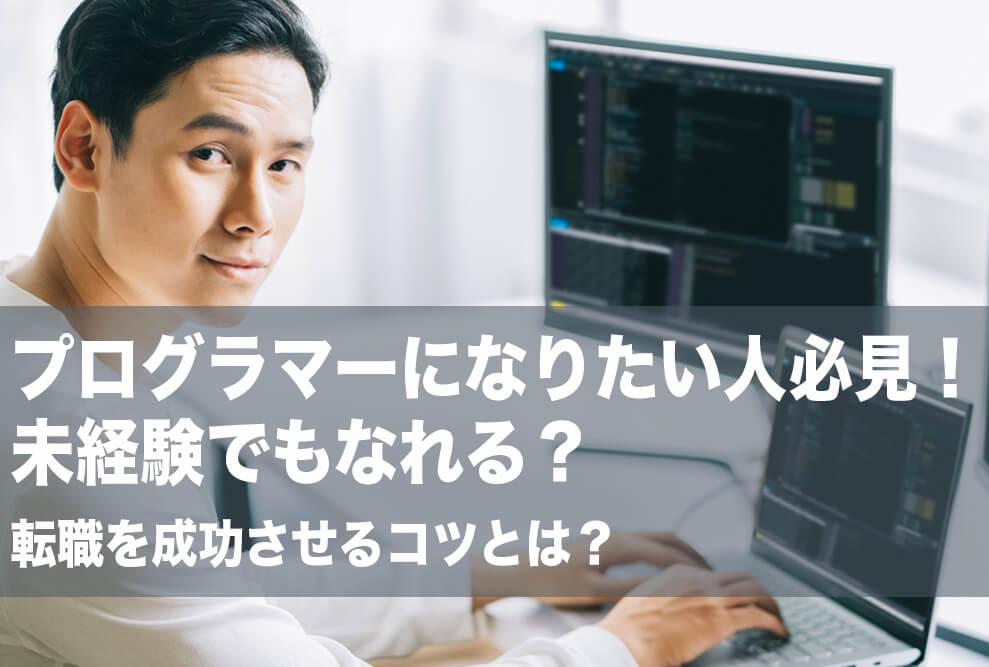 プログラマーになりたい人必見!未経験でもなれる?転職を成功させるコツとは?