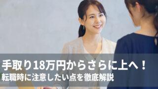 手取り18万円でも生活できる?平均年収との比較や生活レベルを徹底解説!