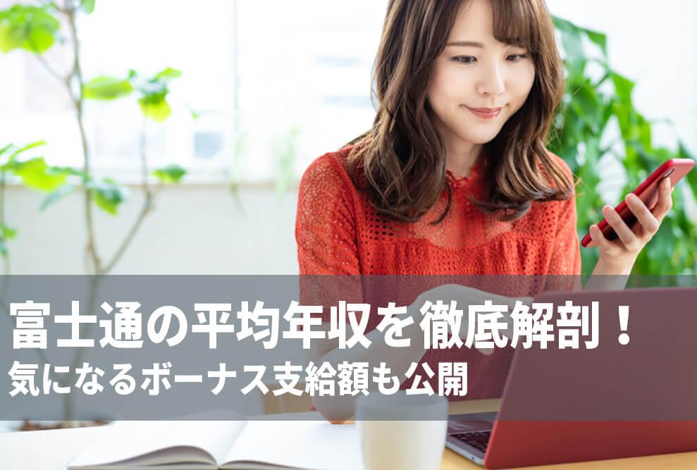 富士通株式会社の平均年収は? 年齢別・役職別の年収を大公開