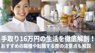 手取り16万円で1人暮らしできる?平均年収やおすすめの職種を徹底解説!