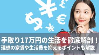 手取り17万円でも生活できる? 家賃の目安やおすすめの職種を徹底解説!