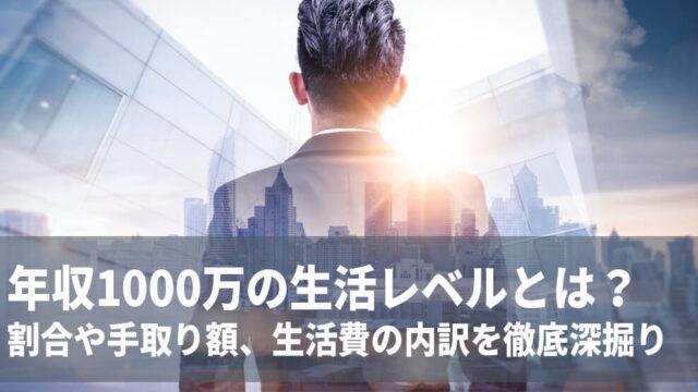 年収1000万円を目指す方法とは? 生活レベルやおすすめの業界を徹底解説!