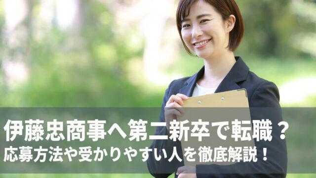 第二新卒から伊藤忠商事に転職するには?選考過程や事業内容についても詳しく!