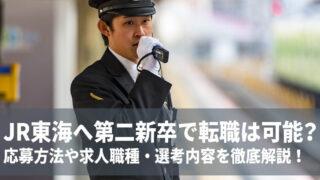 JR東海への転職は第二新卒可能?転職後の年転・福利厚生などを詳細に解説
