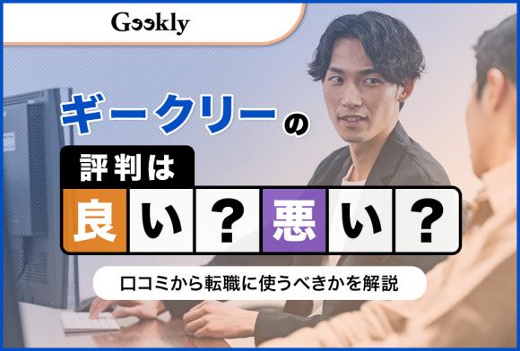 ギークリー(Geekly)の評判