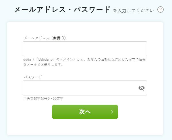 メールアドレス・パスワード