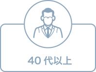 40代以上