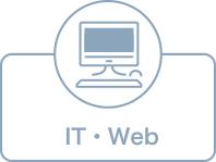IT・Web