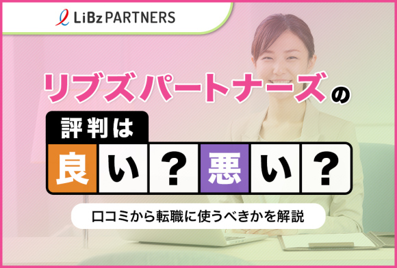 libz-partners