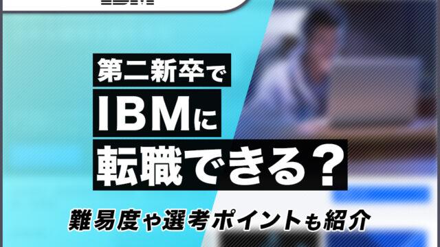 第二新卒でIBMに転職できる?