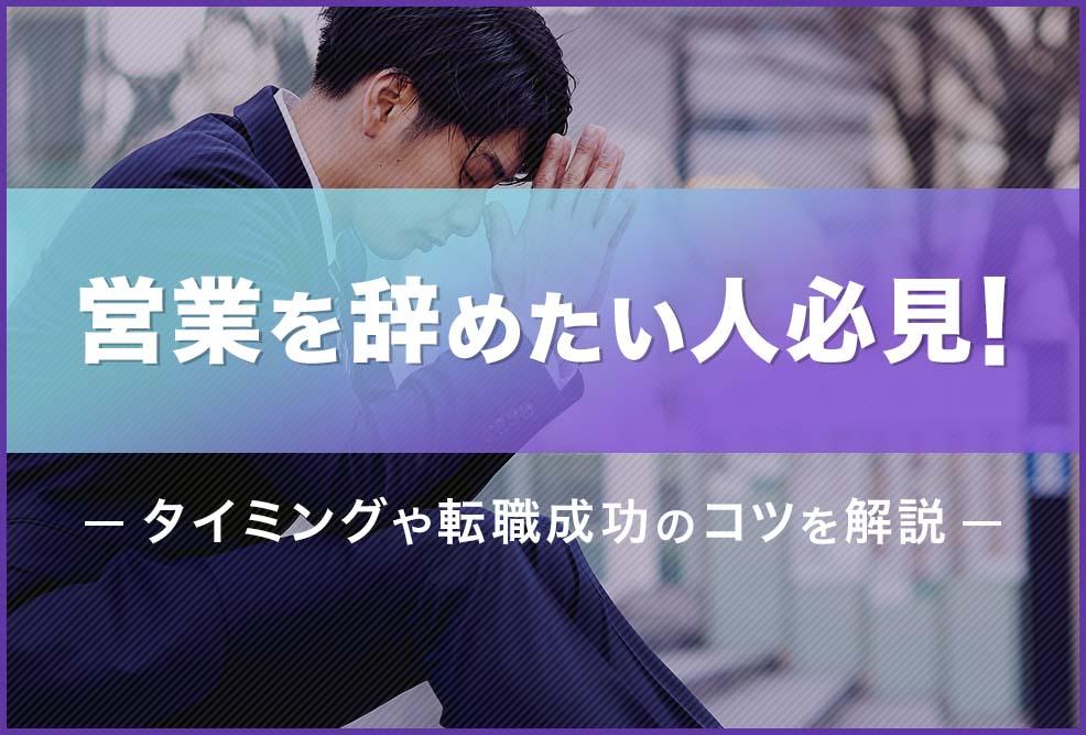 tenshoku_eigyou-yametai1