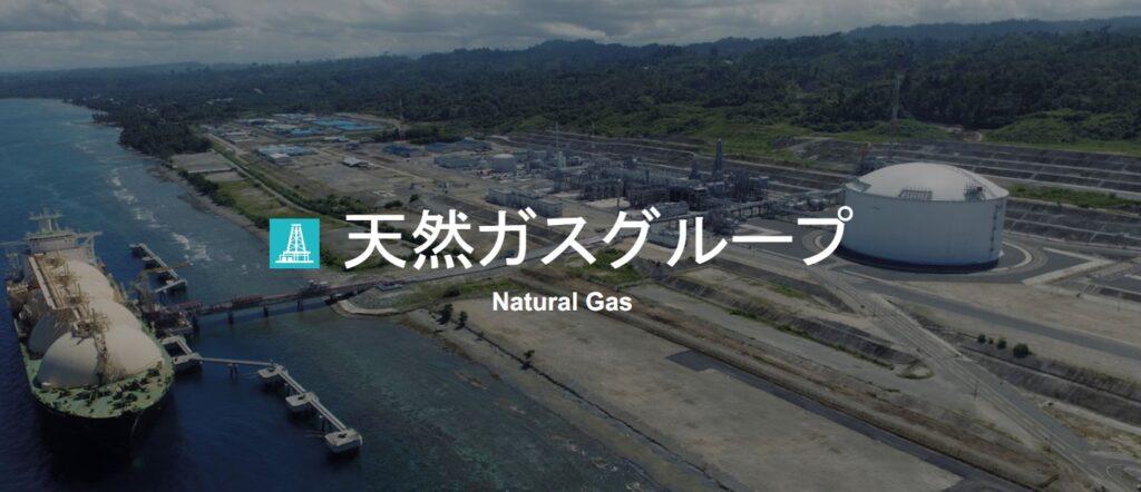 三菱商事天然ガスグループ