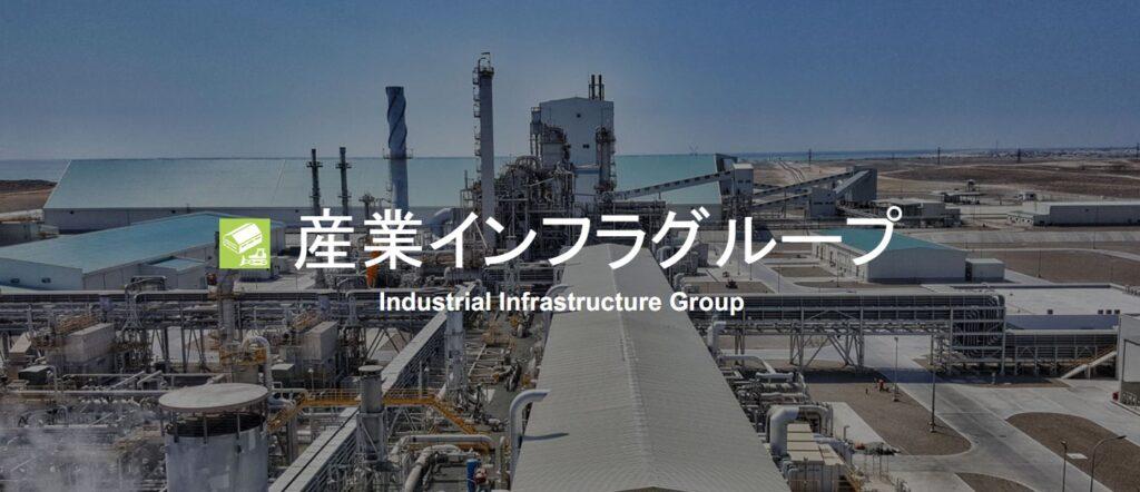 三菱商事産業インフラグループ