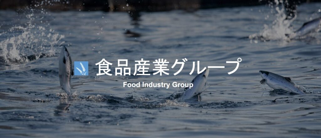 三菱商事食品産業グループ