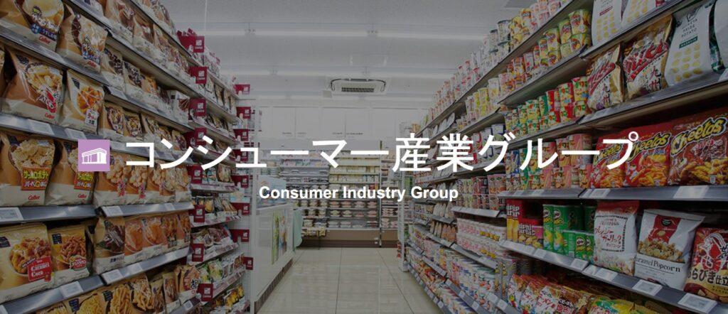 三菱商事コンシューマー産業グループ