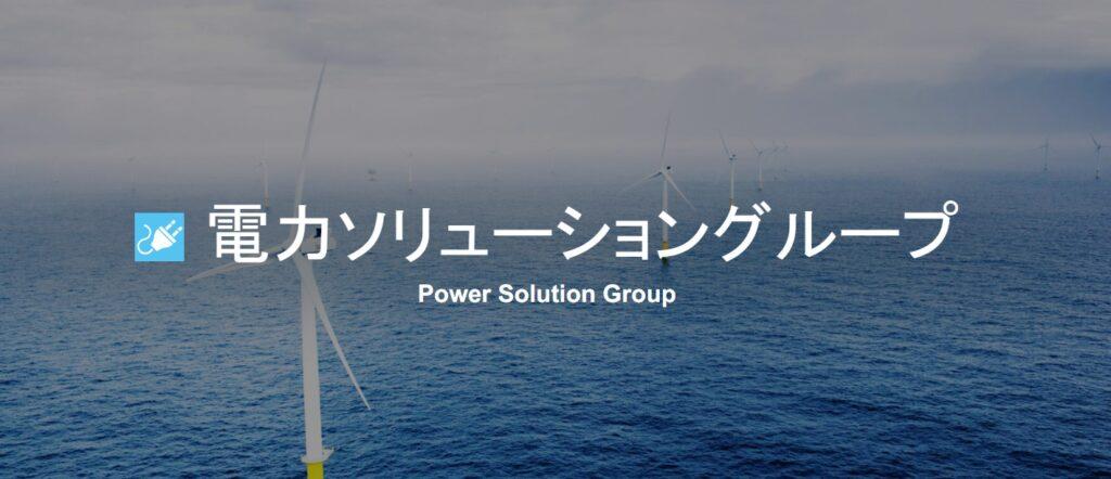 三菱商事電力ソリューショングループ