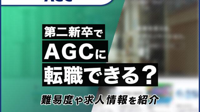 第二新卒でAGCに転職できる?