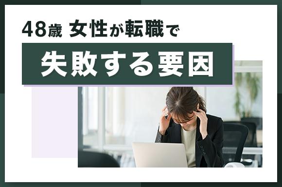 48歳女性が転職で失敗する要因