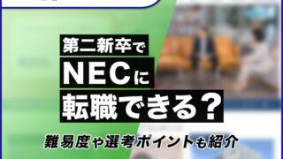 NEC 第二新卒