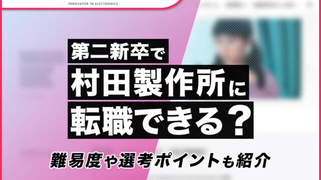 第二新卒で村田製作所に転職できる?